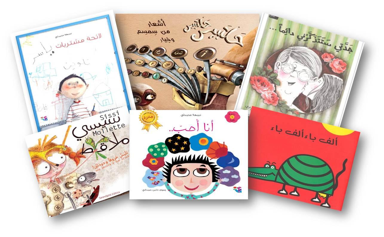 Online Arabic Bookstore | Arabic Books, Children books - photo#20